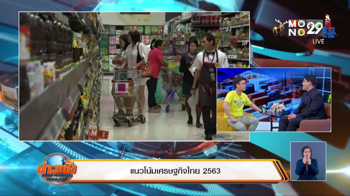 ข่าวเช้า Good Morning Thailand 30-12-62
