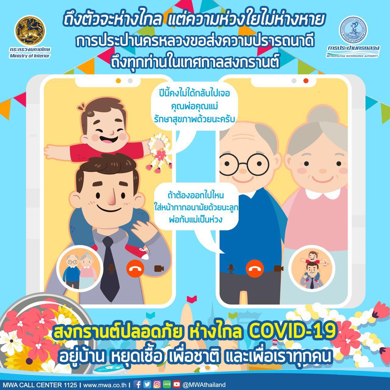 กปน. ชวนชาวไทยร่วมสืบสานสงกรานต์ไทยผ่านสื่อออนไลน์ปลอดภัยจาก COVID-19