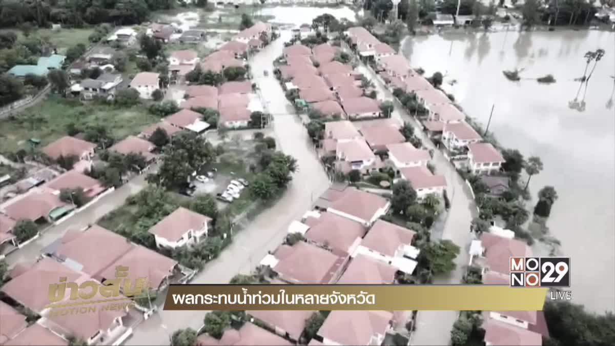 ผลกระทบน้ำท่วมในหลายจังหวัด