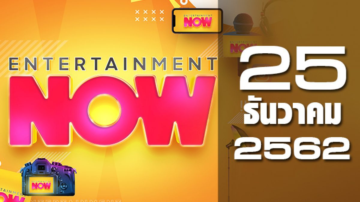 Entertainment Now 25-12-62