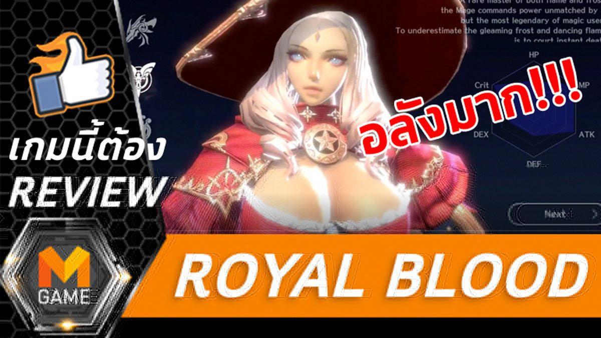 [แนะนำเกม] อลังมาก! Royal Blood เกมมือถือ MMORPG ใหม่จาก Gamevil