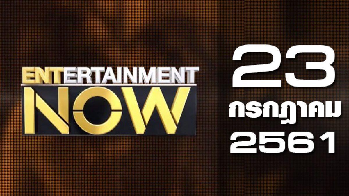 Entertainment Now Break 1 23-07-61