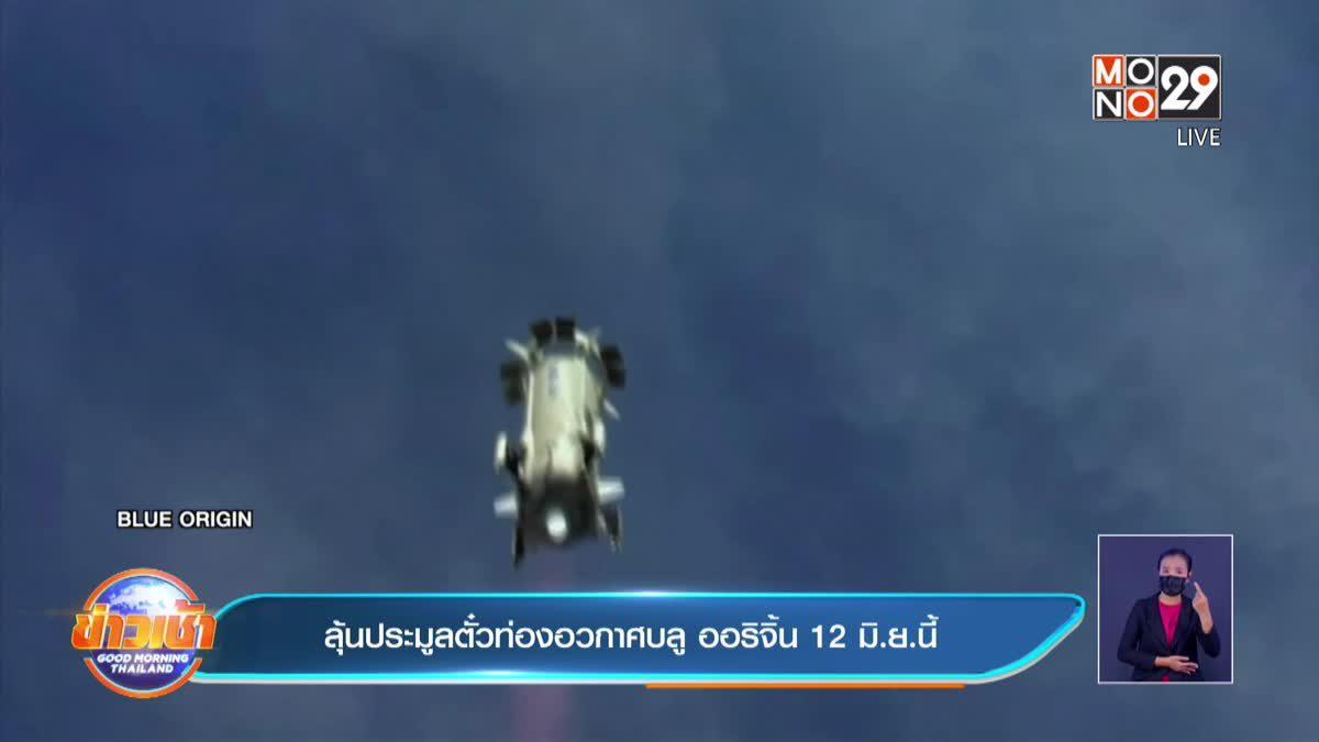 ลุ้นประมูลตั๋วท่องอวกาศบลู ออริจิ้น 12 มิ.ย.นี้