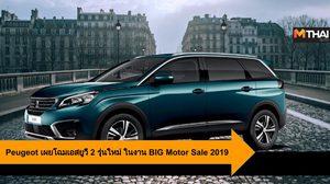 Peugeot เผยโฉมเอสยูวี 2 รุ่นใหม่ ให้ตื่นตาตื่นใจ ในงาน BIG Motor Sale 2019