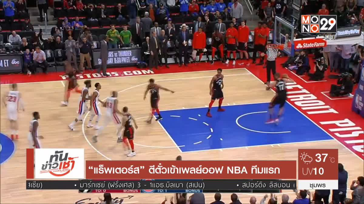 """""""แร็พเตอร์ส"""" ตีตั๋วเข้าเพลย์ออฟ NBA ทีมแรก"""