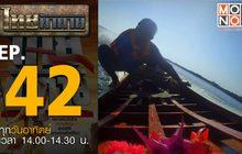 ไทยท้าทาย EP 42 : แข่งขันเรือหางยาว ณ.สนามอู่ต่อเรือบ้านเสม็ดงาม