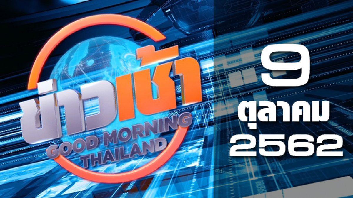 ข่าวเช้า Good Morning Thailand 09-10-62