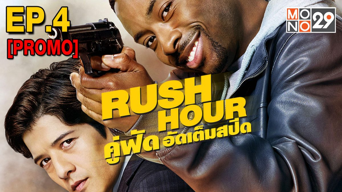 Rush Hour คู่ฟัดอัดเต็มสปีด ปี1 EP.4 [PROMO]