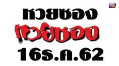 หวยซอง งวดวันที่ 16 ธันวาคม 2562 ของดีเด็ดๆ ส่งท้ายปี