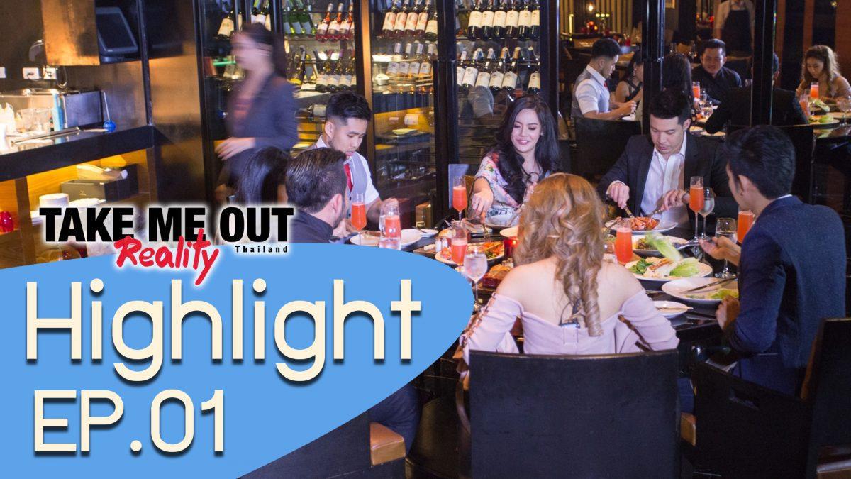 รักป่วน ชวนฟิน l Highlight - Take Me Out Reality S.2 EP.01 (24 ธ.ค. 60)