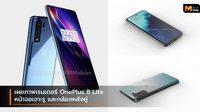 เผยภาพเรนเดอร์ OnePlus 8 Lite สมาร์ทโฟนระดับกลางตัวแรกของค่าย