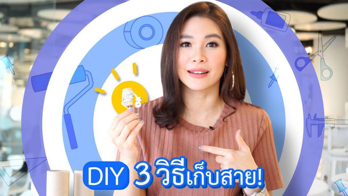 3 วิธีเก็บสายชาร์จ-หูฟัง ไม่ให้พันกันยุ่งเหยิงแบบง่าย ๆ ด้วยการ DIY!!