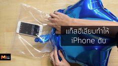 ระวัง!! แก๊สฮีเลียม สามารถทำให้ iPhone ดับได้