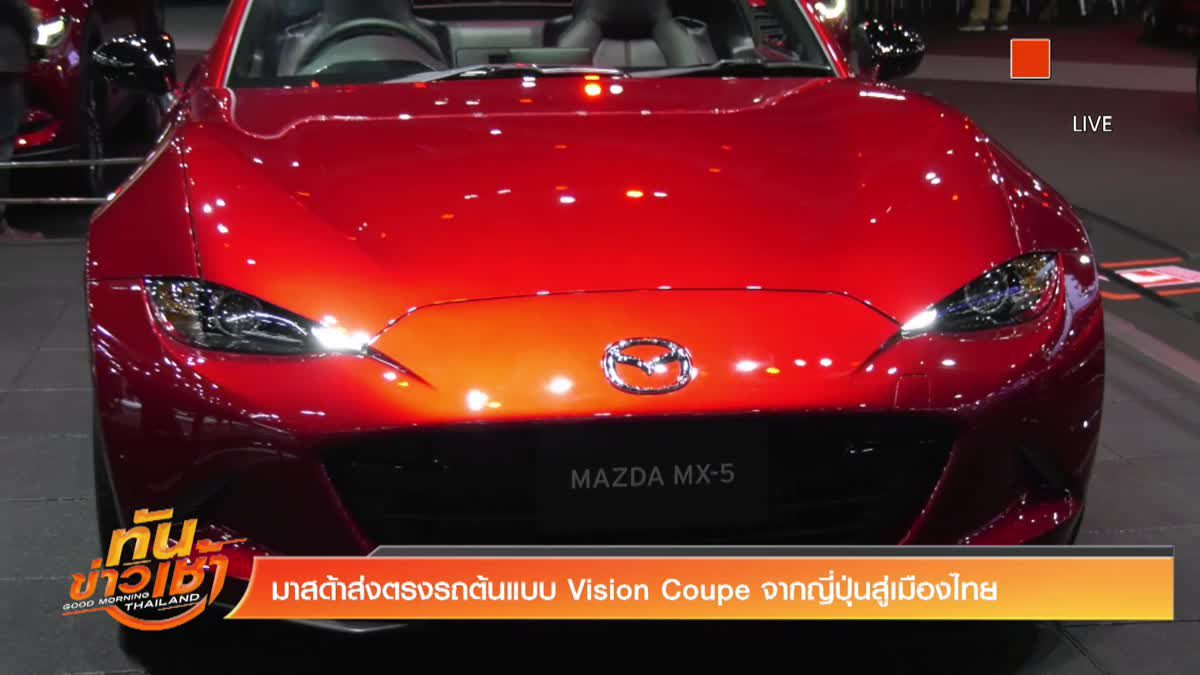 มาสด้าส่งตรงรถต้นแบบ Vision Coupe จากญี่ปุ่นสู่เมืองไทย