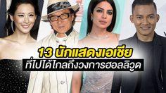 เด็ดไม่แพ้ฝรั่ง! 13 นักแสดงชาวเอเชีย ที่โด่งดังไกลไปถึงฮอลลิวูด!