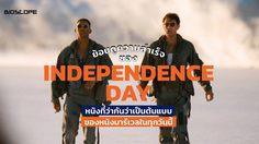 ย้อนดูความสำเร็จของ Independence Day หนังที่ว่ากันว่าเป็นต้นแบบของหนังมาร์เวลในทุกวันนี้