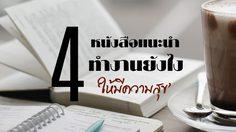 แนะนำหนังสือ : 4 หนังสือทำงานยังไงให้มีความสุข