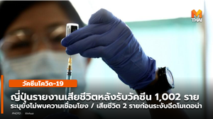ญี่ปุ่น เสียชีวิตหลังฉีดวัคซีน 1,002 ราย ระบุยังไม่พบความเกี่ยวข้องกับวัคซีน