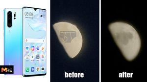 ผู้ใช้เผย Huawei P30 Pro ซูมชัดแม้เป็นพระจันทร์ปลอม