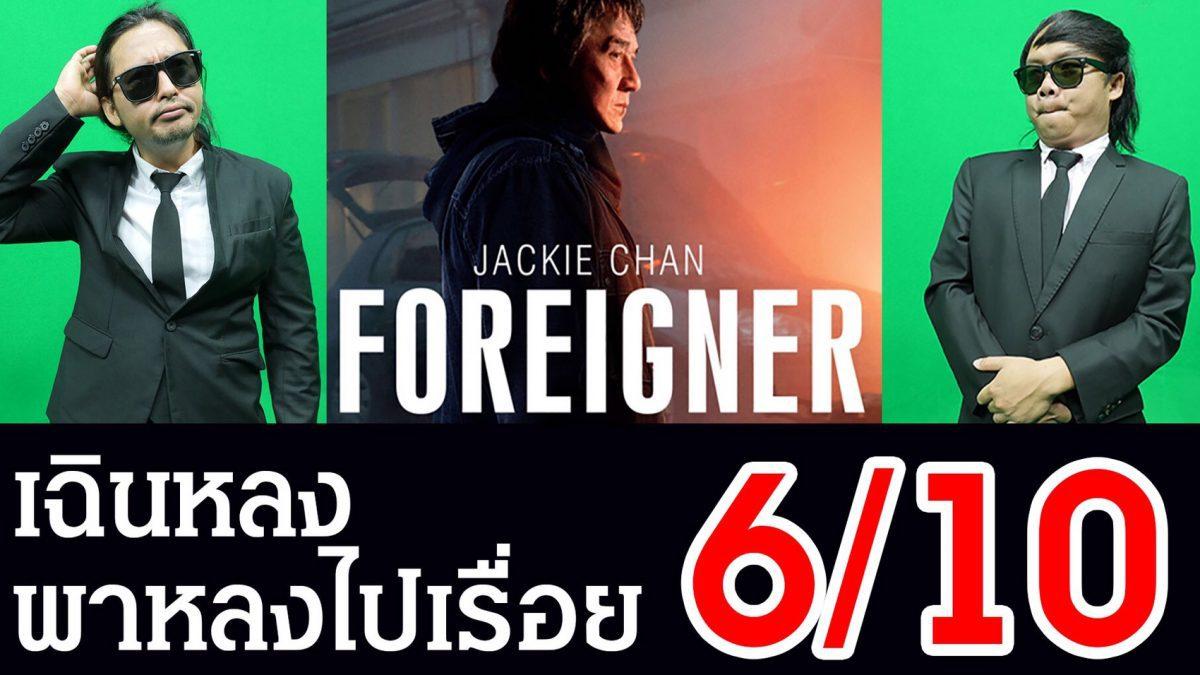 แลหนัง Eหยังวะ EP.11 : The Foreigner