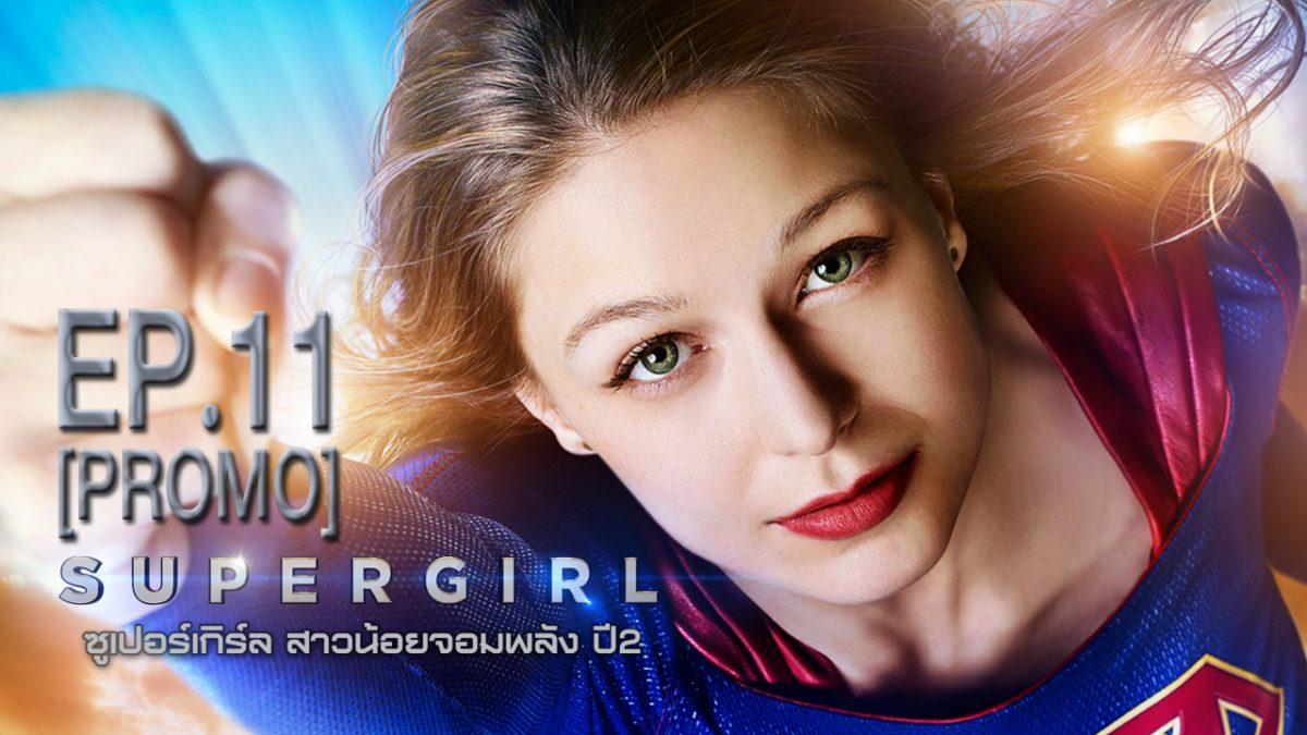SuperGirl ซูเปอร์เกิร์ล สาวน้อยจอมพลัง ปี2 EP.11 [PROMO]