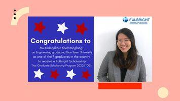 บัณฑิต วิศวะ มข. สุดยอดคว้าทุนอเมริกา Fulbright 1 ใน 7 ของประเทศไทย