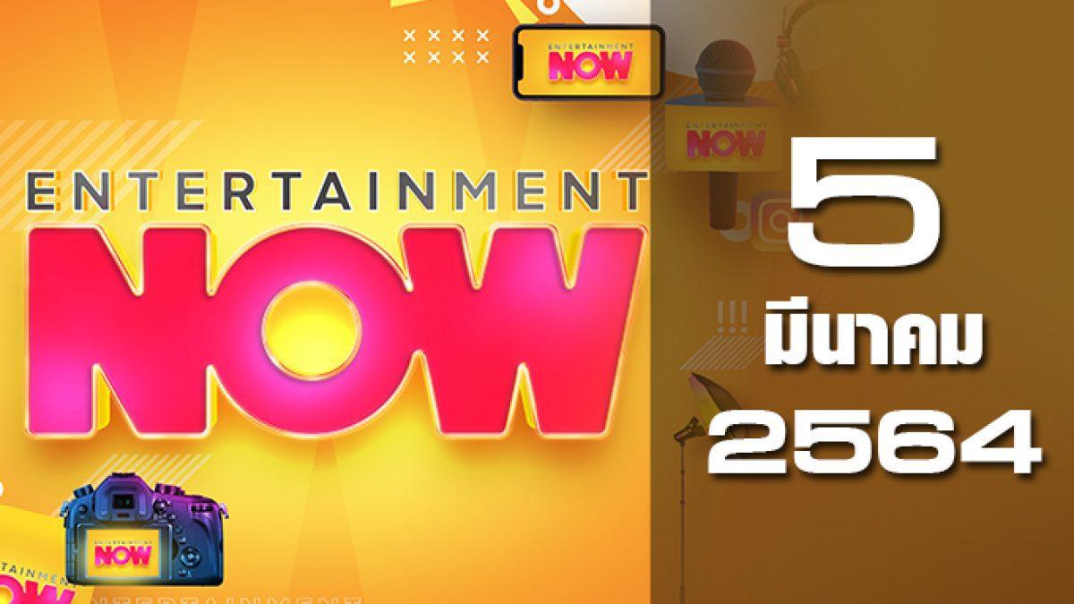 Entertainment Now 05-03-64