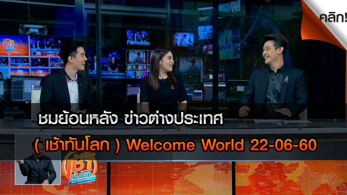 เช้าทันโลก Welcome World 22-06-60