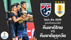 พรีวิว ไชน่า คัพ 2019 : ทีมชาติไทย ปะทะ ทีมชาติอุรุกวัย (รอบชิงชนะเลิศ)