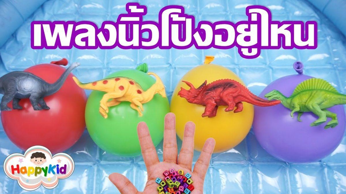 เพลงนิ้วโป้งอยู่ไหน #18 | เจาะลูกโป่งไดโนเสาร์ | เรียนรู้สี | Learn Color With Dinosaur Balloons