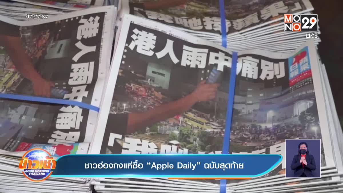 """ชาวฮ่องกงแห่ซื้อ """"Apple Daily"""" ฉบับสุดท้าย"""