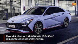 Hyundai Elantra N สปอร์ตซีดาน 285 แรงม้า เสริมเทคโนโลยีมอเตอร์สปอร์ตจัดเต็ม