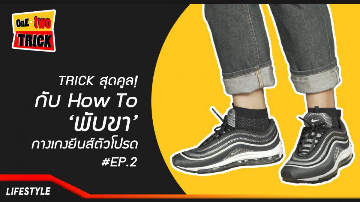 ต่อกันอีกคลิปสำหรับทริคการพับกางเกงยีนส์ตัวโปรด ที่จะช่วยให้คุณมีสไตล์เพิ่มขึ้นได้อีกหลายเท่าตัว