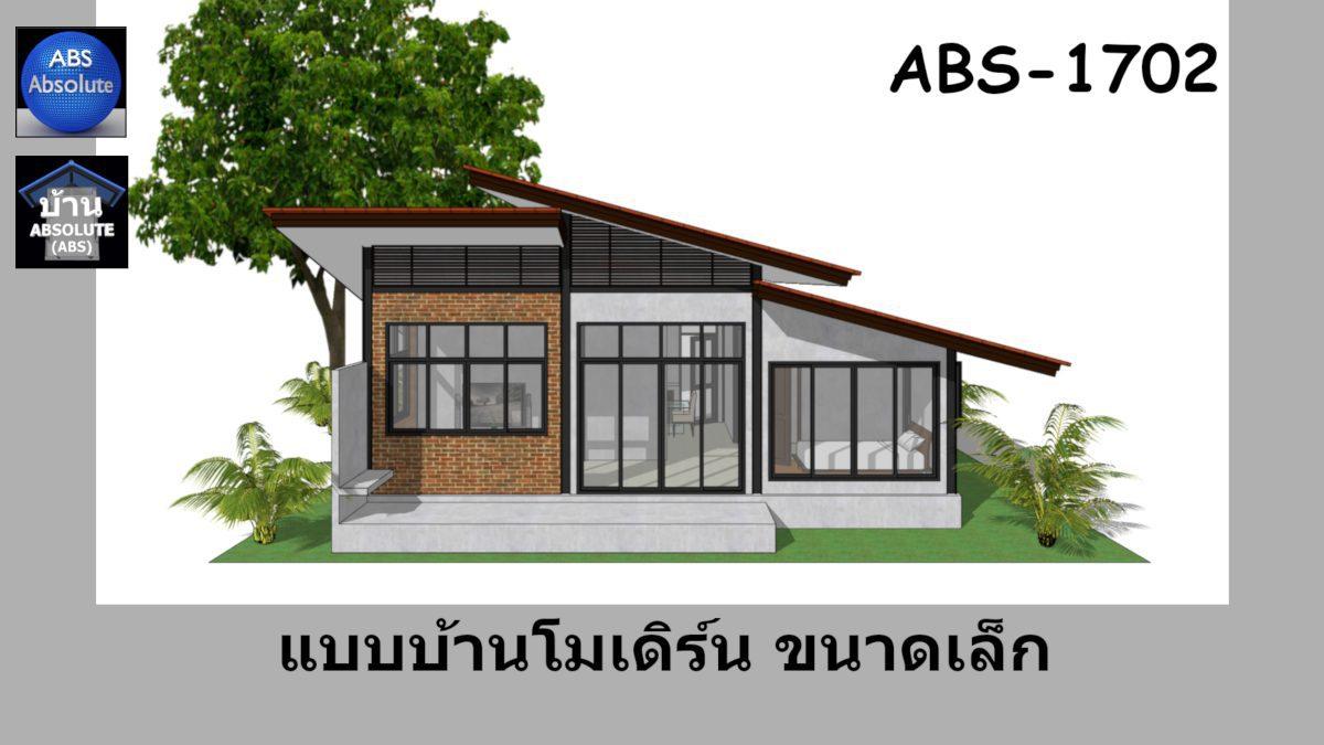 แบบบ้าน Absolute ABS 1702 แบบบ้านโมเดิร์น ขนาดเล็ก