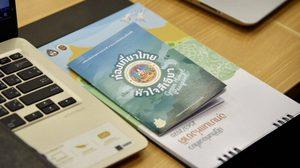 กรมอุทยานฯ แจกฟรี! พาสปอร์ต 1 ล้านเล่มสะสมเที่ยวอุทยาน 155 แห่ง
