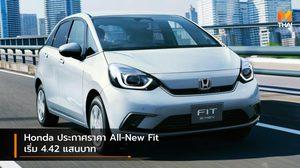 Honda ประกาศราคา All-New Fit อย่างเป็นทางการ เริ่ม 4.42 แสนบาท