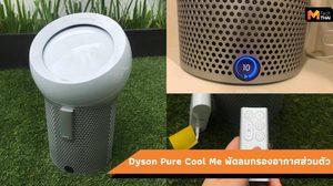 Dyson Pure Cool Me พัดลมกรองอากาศส่วนตัว ดักจับอนุภาคที่เป็นอันตราย
