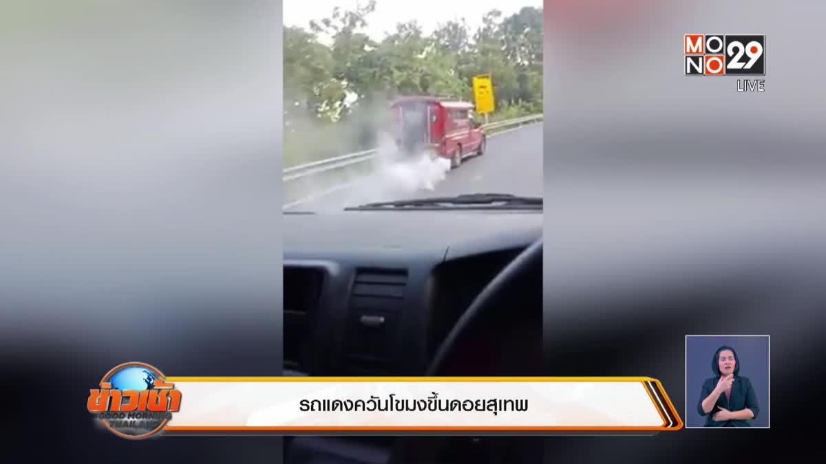 รถแดงควันโขมงขึ้นดอยสุเทพ