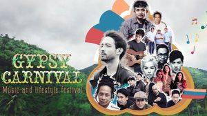 สุกี้ จุดประกายเทศกาลดนตรีแนวใหม่ 'ยิปซี คาร์นิวัล'