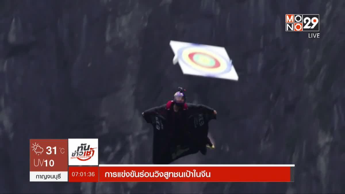 การแข่งขันร่อนวิงสูทชนเป้าในจีน