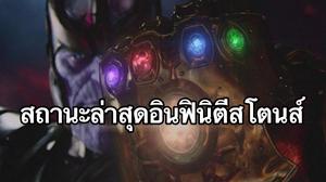 ผู้กำกับหนัง Avengers: Endgame เปิดเผยถึงสถานะล่าสุดของอินฟินิตีสโตนส์