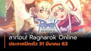 ลาก่อน! Ragnarok Online ตำนานเกมออนไลน์ ปิดตัว 31 มี.ค. นี้