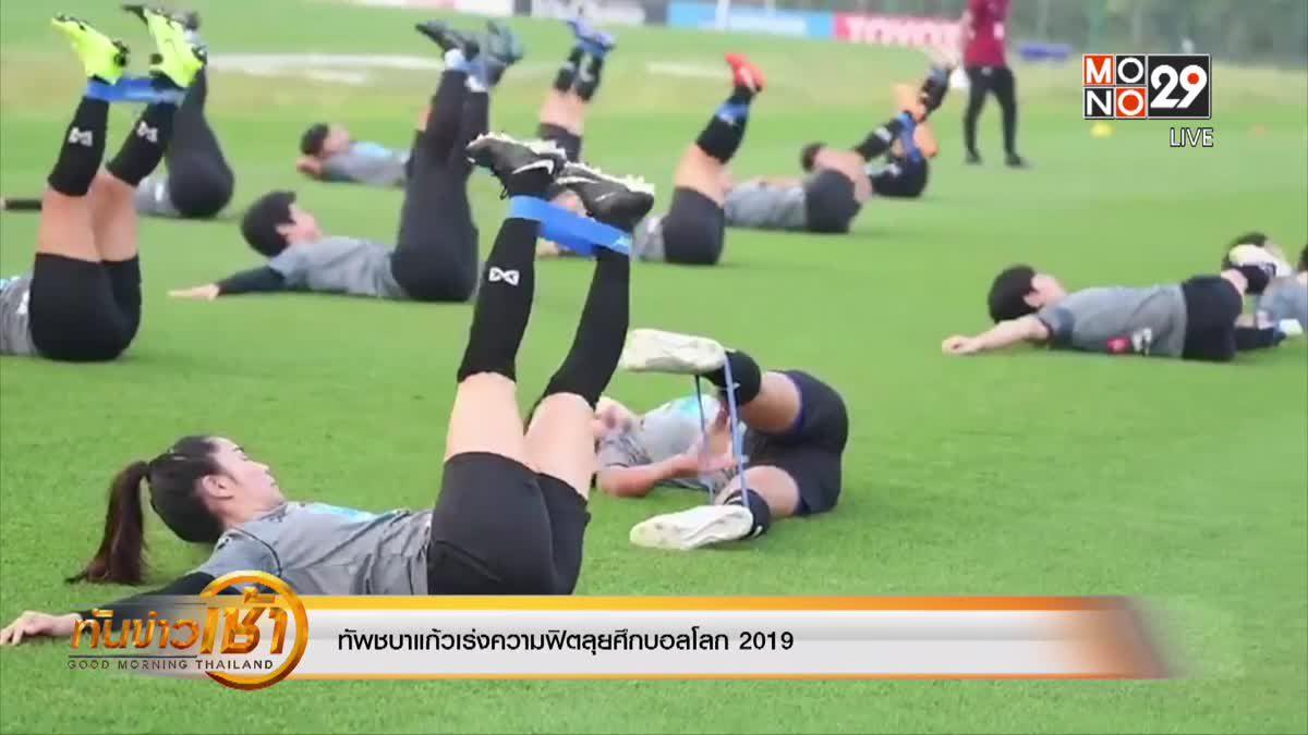 ทัพชบาแก้วเร่งความฟิตลุยศึกบอลโลก 2019