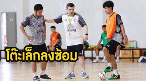 """โต๊ะเล็ก ทีมชาติไทย วางเกมอุ่นเครื่อง 2 แมตช์ """"ปูลปิส"""" หวังใช้เป็นเกณฑ์ตัดตัว"""
