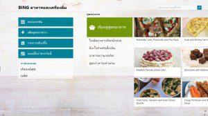 Bing food&drink (1)
