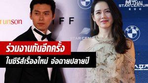 ฮยอนบิน – ซนเยจิน คอนเฟิร์ม ประกบคู่กันอีกครั้งในซีรีส์ใหม่