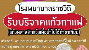 รพ.ราชวิถี ชวนคนไทยบริจาคแก้วพลาสติกแข็ง ไปใช้ทำขาเทียม