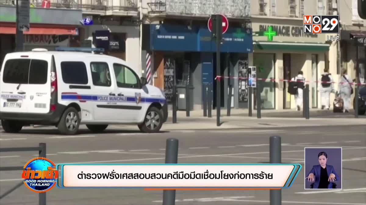 ตำรวจฝรั่งเศสสอบสวนคดีมือมีดเชื่อมโยงก่อการร้าย