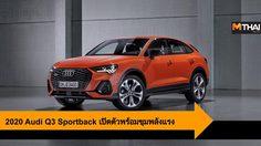 2020 Audi Q3 Sportback เปิดตัวพร้อมขุมพลังแรง เตรียมบุกตลาดเยอรมัน