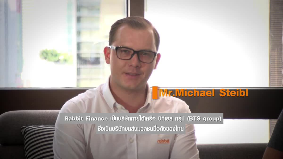 How to Rabbit Finance 1 : Rabbit Finance คืออะไร